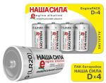 ПАК Батарейок НАША СИЛА Engine Alkaline D x4 пак 4шт