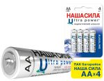 ПАК Батарейок НАША СИЛА Ultra Power  AA x4 пак 4шт