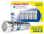 ПАК Батарейок НАША СИЛА Ultra Power  AAA  x8 пак 8шт