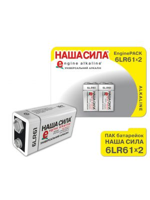 ПАК Батарейок НАША СИЛА Engine Alkaline  6LR61 x2 пак 2шт