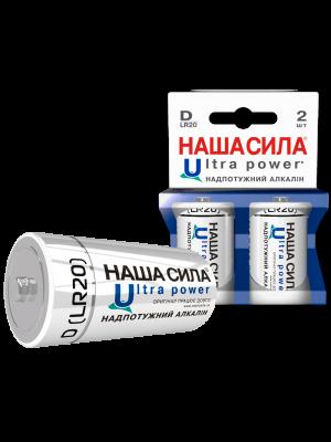 НАША СИЛА LR20 2xBL Ultra power